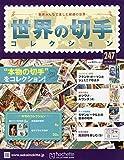世界の切手コレクション(247) 2019年 6/12 号 [雑誌]