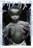 アサヒカメラ 2002年09月号[表紙:セバスチャン・サルガド(写真撮影)][特集:ライカM7解剖図鑑:赤城耕一][雑誌] (アサヒカメラ)