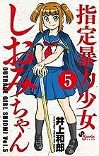 指定暴力少女 しおみちゃん 第05巻