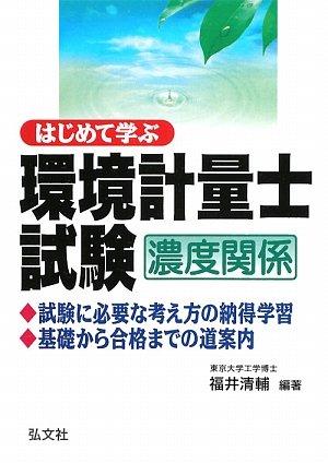 はじめて学ぶ 環境計量士試験 濃度関係 (国家・資格シリーズ 228)