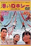 港のロキシー(二枚組特別セット)[DVD]