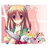 ヤンデレの女の子に死ぬほど愛されて眠れないCD 眠れないCDシリーズ Vol.2