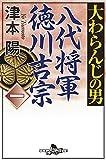 大わらんじの男(一) (幻冬舎時代小説文庫)