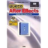はじめてのAfterEffects―Adobe After Effects CS4 (I・O BOOKS)