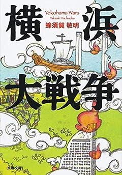 横浜大戦争 (文春文庫 は 54-2)