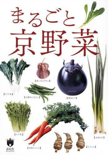 まるごと京野菜 からだがよろこぶ京都ブランド<京都ソムリエ> (京都ソムリエシリーズ)の詳細を見る