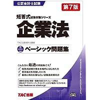 ベーシック問題集 企業法 第7版 (公認会計士 短答式試験対策)