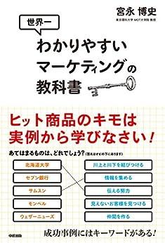 [宮永博史]の世界一わかりやすいマーケティングの教科書