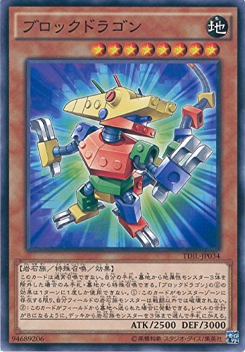 遊戯王カード TDIL-JP034 ブロックドラゴン ノーマル 遊戯王アーク・ファイブ [ザ・ダーク・イリュージョン]