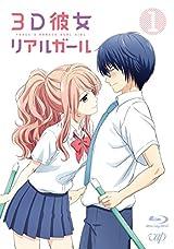 アニメ「3D彼女 リアルガール」BD第1~4巻の予約開始