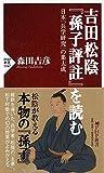 吉田松陰『孫子評註』を読む 日本「兵学研究」の集大成 (PHP新書)