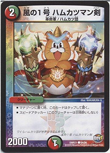 デュエルマスターズ / DMR-21/94 / C / 風の1号 ハムカツマン剣