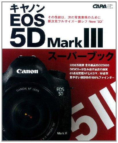 キヤノンEOS 5D Mark 3スーパーブック—新次元フルサイズ一眼レフ (Gakken Camera Mook)