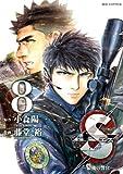 Sエス―最後の警官― (8) (ビッグコミックス)