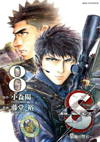Sエス―最後の警官― (8) (ビッグコミックス)の詳細を見る