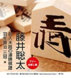 【お試しフリー版】藤井聡太 前人未踏の連勝棋譜 羽生善治 三冠 編