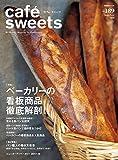 cafe-sweets (カフェ-スイーツ) vol.189 (柴田書店MOOK)