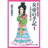 女帝の手記―孝謙・称徳天皇物語 (1) (中公文庫―コミック版)