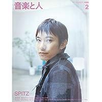 音楽と人 2005年02月号 SPlTZ 表紙【スピッツ・草野マサムネ】