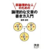 非論理的な人のための論理的な文章の書き方入門