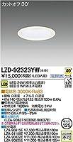 DAIKO LEDダウンライト LZ2C COBタイプ FHT32W×2灯相当 埋込穴φ125mm 配光角40° 制御レンズ付 電源別売 電球色(3000K)タイプ ホワイト LZD-92323YW