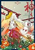 神とよばれた吸血鬼 3巻 (デジタル版ガンガンコミックスONLINE)