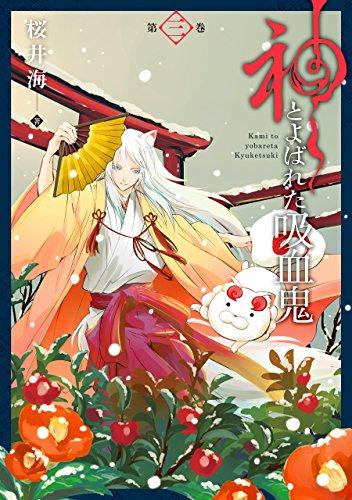 神とよばれた吸血鬼 3巻 (デジタル版ガンガンコミックスONLINE)の詳細を見る