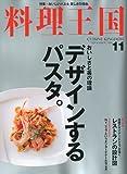料理王国 2009年 11月号 [雑誌] 画像