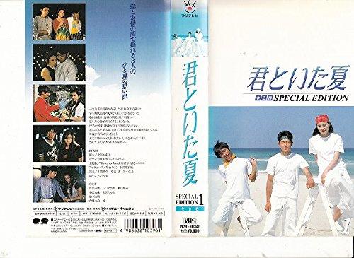 君といた夏(1)‾SPECIAL EDITION [VHS]
