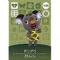 【どうぶつの森 amiiboカード 第2弾】ドングリ 120【ノーマル】