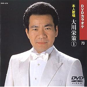 大川栄策 1 (カラオケDVD/本人歌唱)