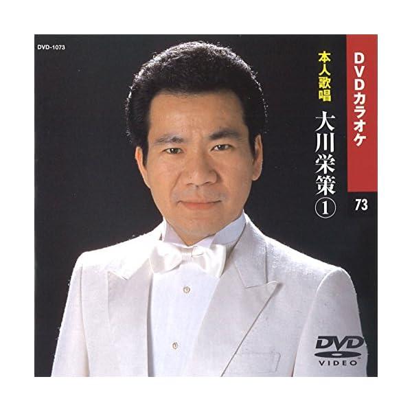 大川栄策 1 (カラオケDVD/本人歌唱)の商品画像