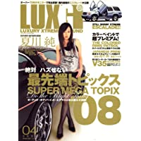 LUXG (ラグジュアリー エクストリーム グランド) 2008年 04月号 [雑誌]