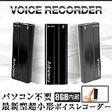 Ashuneru 最新型 ボイスレコーダー ICレコーダー 高音質 小型 パソコン不要 8GB 日本語説明書付き