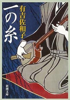 [有吉 佐和子]の一の糸(新潮文庫)