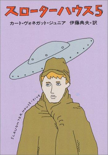 スローターハウス5 (ハヤカワ文庫SF ウ 4-3) (ハヤカワ文庫 SF 302)の詳細を見る