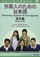 外国人のためのみんなの日本語漢字編 第6課