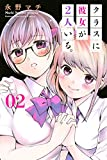 クラスに彼女が2人いる。(2) (講談社コミックス)