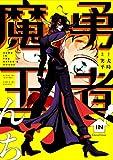 勇者IN魔王んち (Canna Comics)