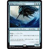 【シングルカード】EMA)[JPN]墨溜まりのリバイアサン/青/R/056/249