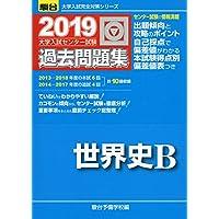 大学入試センター試験過去問題集世界史B 2019 (大学入試完全対策シリーズ)