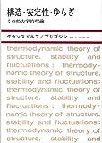 構造・安定性・ゆらぎ—その熱力学的理論