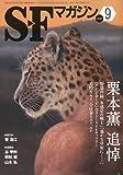 S-Fマガジン 2009年 09月号 [雑誌]