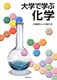 大学で学ぶ化学