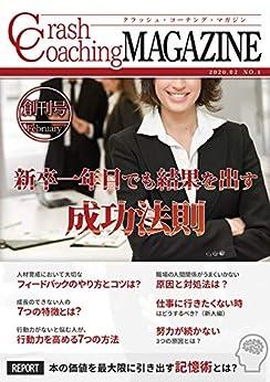 [株式会社NewSpiral]のCrashCoaching MAGAZINE(クラッシュコーチングマガジン)創刊号(成功法則)