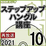 NHK ステップアップ ハングル講座 2021年10月号