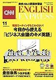 CNN ENGLISH EXPRESS (イングリッシュ・エクスプレス) 2019年 11月号【英語スピーチ】トヨタ社長 豊田章男【生声インタビュー】『FACTFULNESS』共著者アンナ&オーラ・ロスリング
