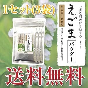 えごまパウダー[100g×3袋]