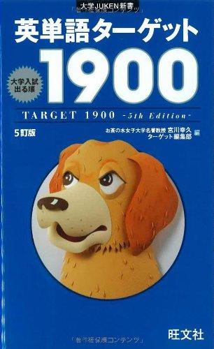 2017年東京大学文科三類合格者の『英単語ターゲット1900』の使い方・活用法