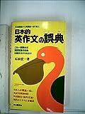 日本的英作文の誤典―日本語頭から英語頭へ切り換え (1980年)